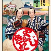 シネマ歌舞伎 「東海道中膝栗毛 やじきた」