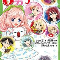 サトミちゃんちの8男子 9巻発売中!