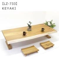 【撮影報告】欅 一枚板 リビングテーブル を撮影致しました。【LZ-733】