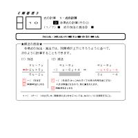 中2数学・式の計算 №10