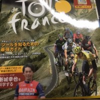 レベル☆マニア「ツールドフランス2017 公式プログラム発売中!」