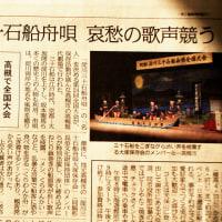 11月26日の産経新聞、北摂のページで第24回淀川三十石船舟唄の全国大会が記事として取り上げられました。