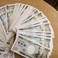 お金の基準