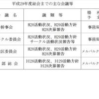 熊本支部今後の予定