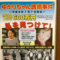 ゆかりちゃん誘拐事件 群馬県太田市 平成8年7月7日 公開ポスターが貼られてました。