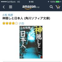 今日の1冊 「神隠しと日本人」 小松和彦 著