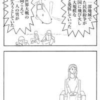 マンガ・四コマ・『救世主くんⅤ』
