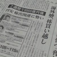 日経新聞読んでます2016/11/26