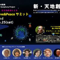 見に来てね!!6/25(土)在日宇宙人、在日天使達による【地球Love&Peaceサミット新・天地創造The 2nd】
