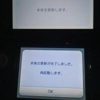 3DS Ver.3.0.0-5J