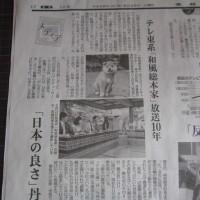 産経新聞で、放送10周年の「和風総本家」についてコメント