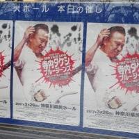 3月26日 寺内タケシコンサート