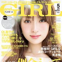 恭子ちゃん雑誌情報~🌟