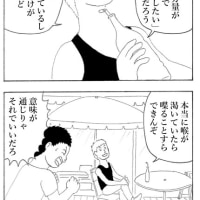 マンガ・四コマ・『渇きくん』