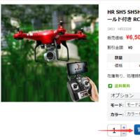 6%off-HR SH5 SH5HD WiFi FPV 720P 120度広角HDカメラと高度ホールド付き RCクアドコプターRTF 2.4GHz
