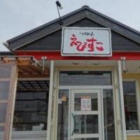 16439 5周年記念は鮮魚系ラーメン! つけめん えびすこ@富山 鰤ラーメン 10月21日