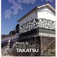 高津秀太郎美術館