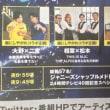 本日、日テレ「THE MUSIC DAY 願いが叶う夏」