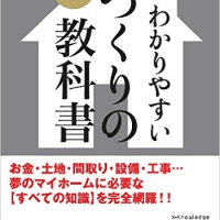 世界一わかりやすい家づくりの教科書2015-2016