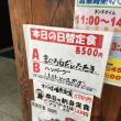 【食録】さくら水産東銀座店
