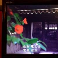 【テレビ】出てましたねぇ〜