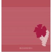 2016-58|麻井宇介セレクション④ワインづくりの思想|麻井宇介