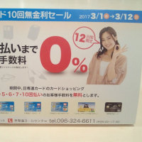 明日より日専連カード10 回無金利セール開催!