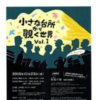 11月23日、びお亭でのイベントの紹介