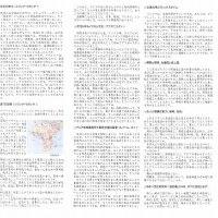 さいきん紙4月号・かるがも通信4月号発行です!