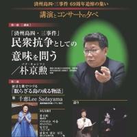 済州島四・三事件69周年追悼の集い〜講演とコンサートの夕べ