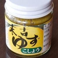 日本語が胡椒した
