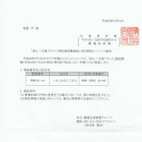 ◇新米発送◇特別栽培米◇稲刈り◇