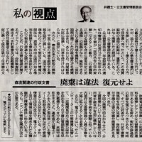 5/13 朝日 一面 森友特集