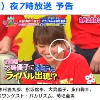 8月25日(木)テレビ出演情報。「VS嵐」に大島優子さん出演など