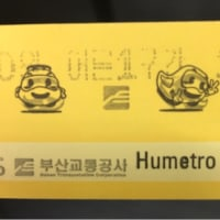 地下鉄切符 a ticket of underground - 韓国/釜山へ travelling to Pusan