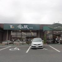 いいねぇ~~食の駅所沢店
