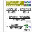 [う山先生・分数]【算数・数学】[中学受験]【う山先生からの挑戦状】分数528問目