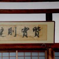 GHQの指示により撤去され再建立された秋山好古揮毫の石碑・扁額