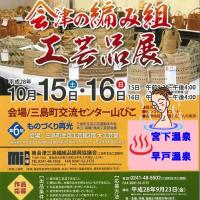 桐の里 奥会津の三島町 会津の編み組工芸品展 2016