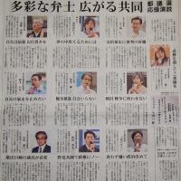 #akahata 多彩な弁士 広がる共同/都議選 応援演説・・・今日の赤旗記事
