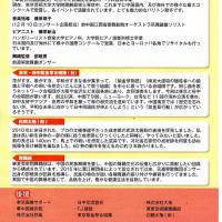 在日中国人主催の中日文化交流大会・・・12月10日 文京シビック小ホール