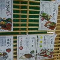 「道の駅 お茶の京都みなみやましろ村」へ、行ってみる。