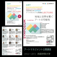 3/20(月・祝)四国学院大学アートマネジメント公開講座シンポジウム「地域と世界を繋ぐアートの可能性」