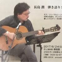 6月の弾き語りコンサート