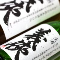 ◆日本酒◆愛知県・山忠本家酒造 義侠 純米原酒 富山なんと農業共同組合産五百万石 60% 生酒