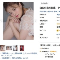 白石麻衣2nd写真集「タイトル未定」 2/7発売