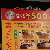 天空のランチ500円也