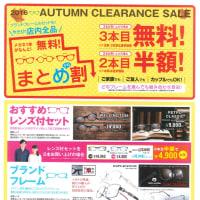 【盛岡サンサ店】2016 AUTUMN クリアランスセール 明日8/27(土)10時より開催!