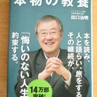 2月(H29)の本「人生を面白くする 本物の教養」