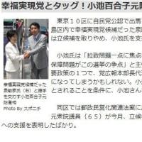 小池百合子都知事は、今話題の幸福の科学の支持を得て衆議院選挙に出馬したことがある。核武装論で一致。